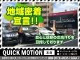 QUICK MOTION クイックモーション 本店の店舗画像