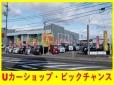 Uカーショップ・ビックチャンス の店舗画像
