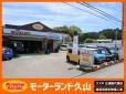 モーターランド久山 正規スズキ副代理店 認証工場 の店舗画像