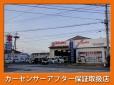 (有)宗形自動車 の店舗画像