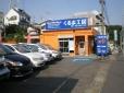 (有)くるま工房 の店舗画像