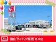 富山ダイハツ販売 魚津店の店舗画像