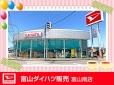 富山ダイハツ販売 富山南店の店舗画像