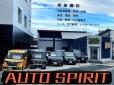 (株)オートスピリット の店舗画像