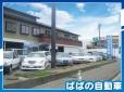 ばばの自動車 の店舗画像