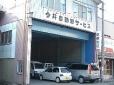 今井自動車サービス の店舗画像