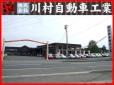 (株)川村自動車工業 の店舗画像