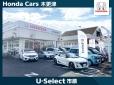 ホンダカーズ木更津 U−Select市原の店舗画像