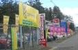 (有)我妻自動車整備工場 玉川マイカーセンターの店舗画像
