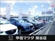 (株)甲信マツダ 岡谷店の店舗画像