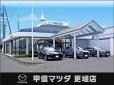 (株)甲信マツダ 更埴店の店舗画像