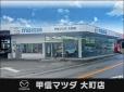 (株)甲信マツダ 大町店の店舗画像
