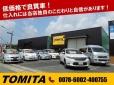 冨田自動車 の店舗画像