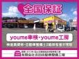 (有)吉田自動車整備工場 の店舗画像
