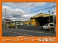 ガレージ★イズミ の店舗画像