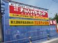 (有)ナラハマイカーセンター 小川出張所の店舗画像