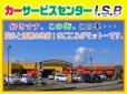 (有)井川・鈴木ボデー カーサービスセンター I.S.Bの店舗画像