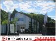 オートスポット J.P.S の店舗画像