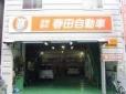 (有)春田自動車 の店舗画像