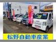 (有)松野自動車産業 の店舗画像