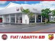 フィアット/アバルト長野 の店舗画像