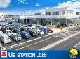 スズキ自販長野 U's STATION上田の店舗画像