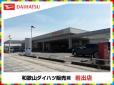 和歌山ダイハツ販売(株) 岩出店の店舗画像