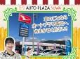 (株)オートプラザ諏訪 の店舗画像