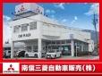 南信三菱自動車販売(株) クリーンカー飯田の店舗画像