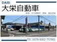 大栄自動車 の店舗画像