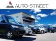 AUTO STREET オートストリート 下取&買取販売 専門店の店舗画像