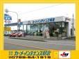 (有)カーメインテナンス朝倉 の店舗画像