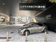 レクサス渋谷 の店舗画像