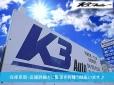 K3 Auto の店舗画像