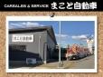 まこと自動車 の店舗画像