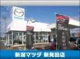 新潟マツダ 新発田店の店舗画像