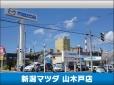 新潟マツダ 山木戸店の店舗画像