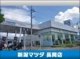 新潟マツダ 長岡店の店舗画像