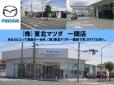 (株)東北マツダ 一関店の店舗画像