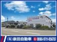 (有)泉田自動車 の店舗画像