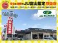 多田自動車工業 の店舗画像