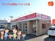 アップル昭和バイパス店 の店舗画像