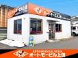 オートモービル上田 の店舗画像