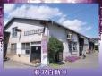 藤沢自動車 の店舗画像
