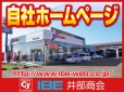 (株)井部商会 の店舗画像