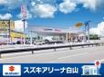(株)スズキ自販北陸 スズキアリーナ白山の店舗画像