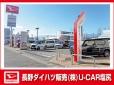 長野ダイハツ販売 U−CAR塩尻の店舗画像