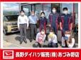 長野ダイハツ販売 あづみ野店の店舗画像