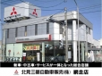 北見三菱自動車販売株式会社 網走店の店舗画像