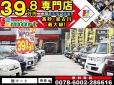 軽39.8万円専門店 軽マート の店舗画像